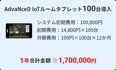 &IoTルームタブレット100台導入の場合 1年合計金額>1,700,000円