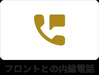 フロントとの内線電話