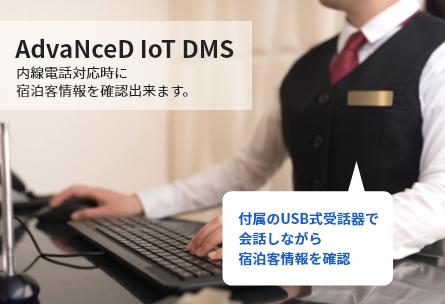 &IoT DMS 内線電話対応時に宿泊客情報を確認出来ます。 付属のUSB式受話器で会話しながら宿泊客情報を確認