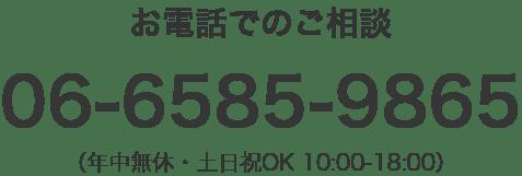 お電話でのご相談 06-6585-9865 (年中無休・土日祝OK 10:00~18:00)